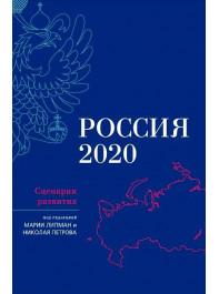 Россия-2020: Сценарии развития