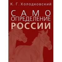 Самоопределение России