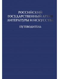 Российский государственный архив литературы и искусства : Путеводитель : Вып. 10