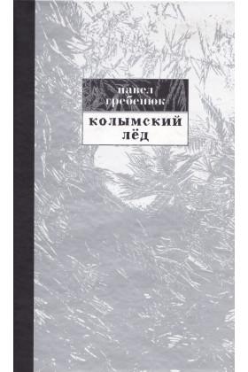 Колымский лед. Система управления на Северо-Востоке России. 1953–1964