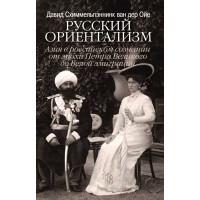 Русский ориентализм. Азия в российском сознании от эпохи Петра Великого до Белой эмиграции