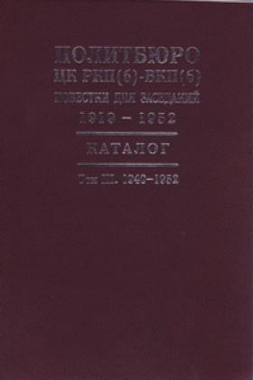 Политбюро ЦК РКП (б) – ВКП (б). Повестки дня заседаний. 1919 – 1952. Каталог / Т. 3. 1940 – 1952.