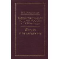 Демографическая история России в 1930-е гг. Взгляд в неизвестное