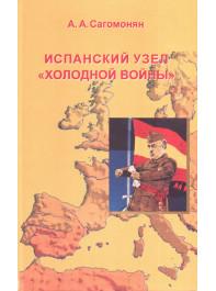 Испанский узел «холодной войны»: Великие державы и режим Франко в 1945–1948 гг.