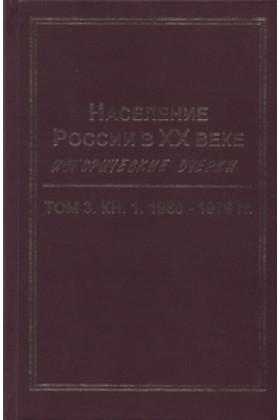 Население России в ХХ веке. Исторические очерки в 3 т. Т. 3, кн. 1: 1960–1979