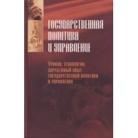 Государственная политика и управление. Учебник. В 2 ч. Часть II. Уровни, технологии, зарубежный опыт государственной политики и управления