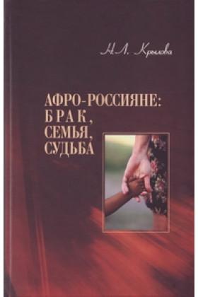 Афро-россияне: брак, семья, судьба