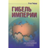Гибель империи. Уроки для современной России. 2-е изд., испр. и доп.