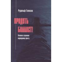 Продуть балласт! Полвека служения подводному флоту: К столетию подводных сил России