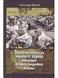 Дипломатическая борьба в Европе накануне Второй мировой войны. История кризиса Версальской системы