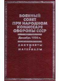 Военный совет при народном комиссаре обороны СССР. Декабрь 1935 г.: Документы и материалы