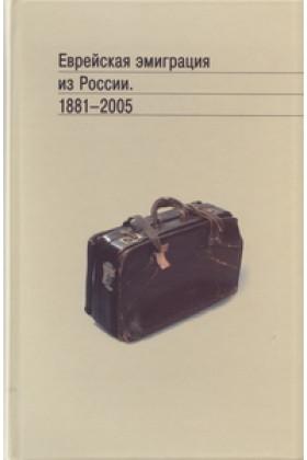 Еврейская эмиграция из России. 1881–2005
