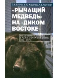 «Рычащий медведь» на «диком Востоке»
