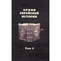 Архив еврейской истории. Т. 5