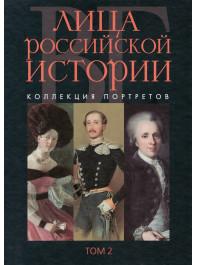 Лица российской истории: Коллекция портретов. Т. 2: В–Г