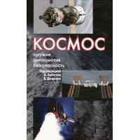 Космос: оружие, дипломатия, безопасность