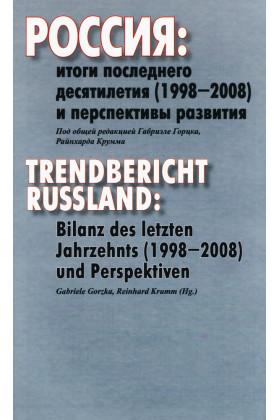 Россия: итоги последнего десятилетия (1998-2008) и перспективы развития