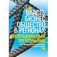 Власть, бизнес, общество в регионах: неправильный треугольник
