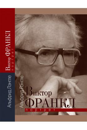 Виктор Франкл. Портрет