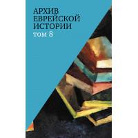 Архив еврейской истории. Т. 8
