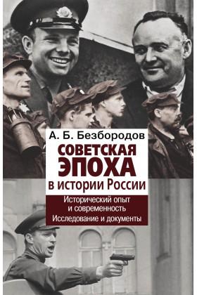 Советская эпоха в истории России. Исторический опыт и современность. Исследование и документы