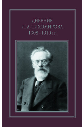 Дневник Л. А. Тихомирова. 1908–1910 гг.