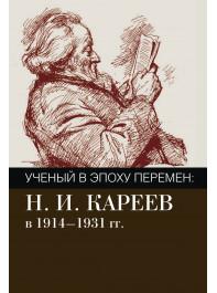 Ученый в эпоху перемен: Н. И. Кареев в 1914–1931 гг.