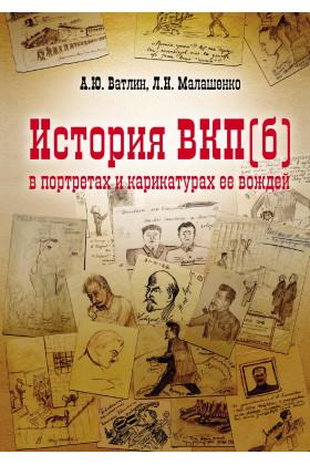 История ВКП(б) в портретах и карикатурах ее вождей.