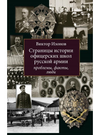 Страницы истории офицерских школ русской армии: проблемы,факты,люди