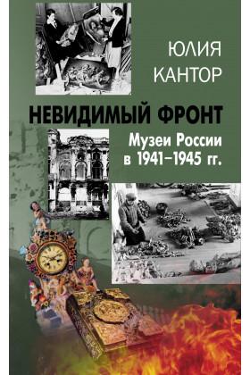 Невидимый фронт. Музеи России в 1941–1945 гг.