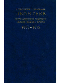Дипломатические донесения, письма, записки, отчеты (1865—1872).