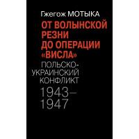 От волынской резни до операции «Висла». Польско-украинский конфликт: 1943–1947