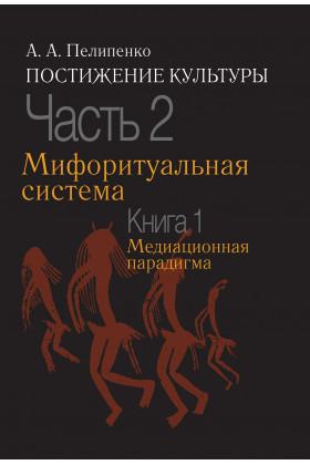 Постижение культуры: в 2 ч. Часть 2. Мифоритуальная система. Книга 1. Медиационная парадигма
