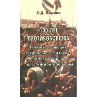 100 лет противоборства