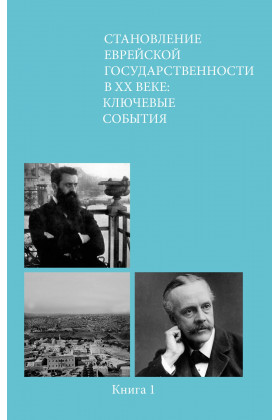 Становление еврейской государственности в XX веке: ключевые события