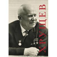 Хрущев. К 120-летию со дня рождения