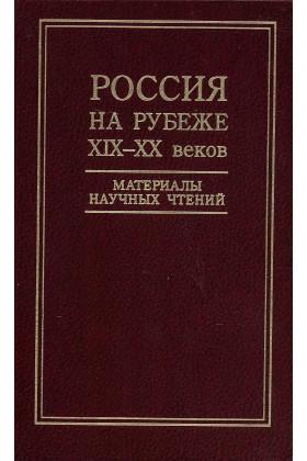 Россия на рубеже XIX—XX веков