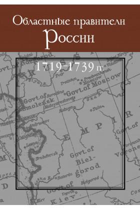 Областные правители России, 1719–1739 гг.