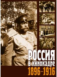 Россия в кинокадре. 1896—1916