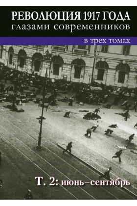 Революция 1917 года глазами современников: в 3 т. Т. 2: Июнь-сентябрь.