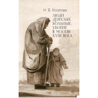 Люди дряхлые, больные, убогие в Москве XVIII века