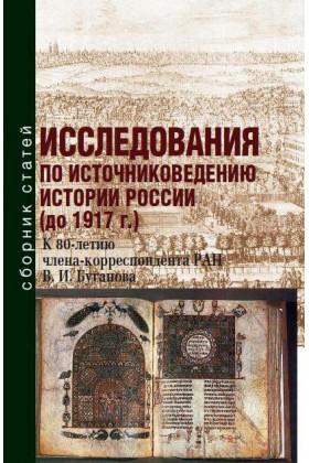 Исследования по источниковедению истории России (по 1917 г.). К 80-летию В. И. Буганова