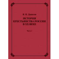 История крестьянства России в ХХ веке. Избранные труды : в 2-х ч. Ч. 1