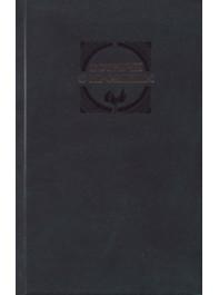 Встречи с прошлым: Сб. архивных материалов РГАЛИ. Вып. 11