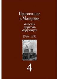 Православие в Молдавии: власть, церковь, верующие. В 4 т. 1976–1991. Т. 4
