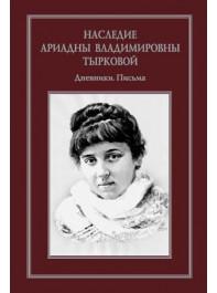 Наследие Ариадны Владимировны Тырковой: Дневники. Письма