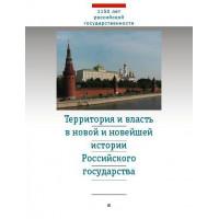 Территория и власть в новой и новейшей истории Российского государства