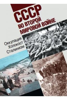 СССР во Второй мировой войне: Оккупация. Холокост. Сталинизм