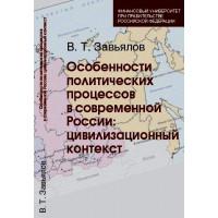 Особенности политических процессов в современной России: цивилизационный контекст