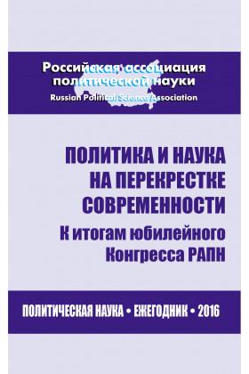 Политика и наука на перекрестке современности: к итонам юбилейного Конгресса РАПН. Ежегодник 2016